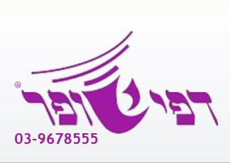 תערוכת עולם היהדות 2015